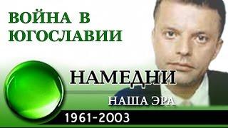 Намедни - 1999 - Война в Югославии