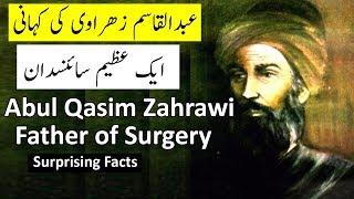 Story of Abul Qasim Al-Zahrawi - Father of modren Surgery Urdu/Hindi
