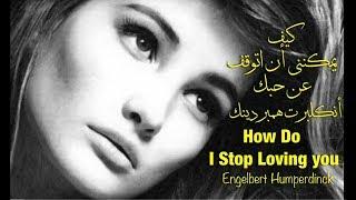 كيف يمكنني أن اتوقف عن حُبك . أنكلبرت همبردينك . How Do l Stop Loving You . Engelbert Humperdinck