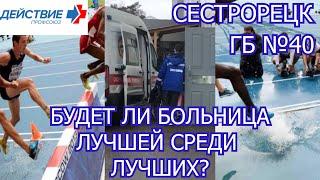 Сестрорецк, новости 40 ГБ