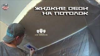 видео Можно ли наносить жидкие обои на потолок? Ответ производителя, советы мастера