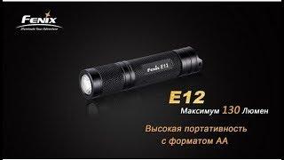 Обзор фонаря Fenix E12