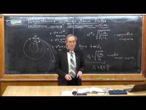 Урок 64. Искусственные спутники Земли. Первая космическая скорость. Геостационарная орбита