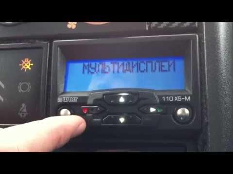 Обзор бортового компьютера ШТАТ 110X5 М, основные функции и возможности