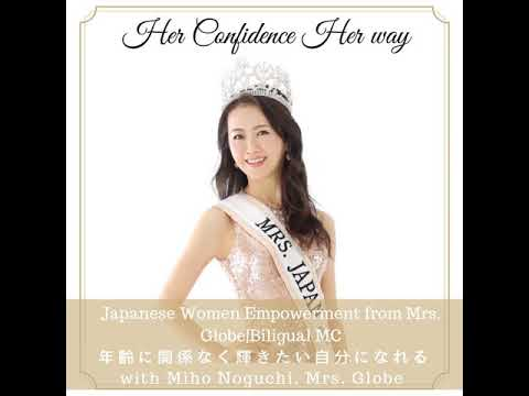 055: Japanese Women Empowerment from Mrs. Globe|Biligual MC Mrs. Miho Noguchi
