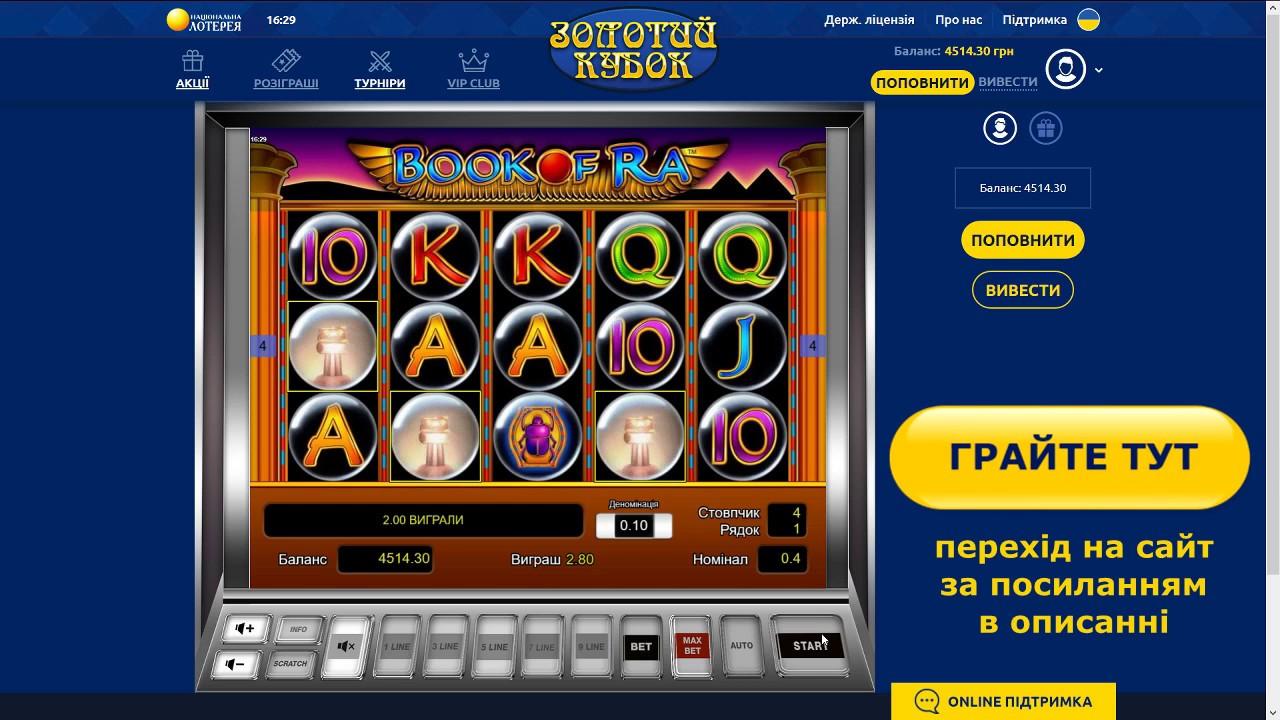 Золотой Кубок игровой автомат