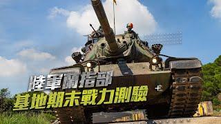 【陸軍蘭指部基地期末戰力測驗】M60A3展現強大火力