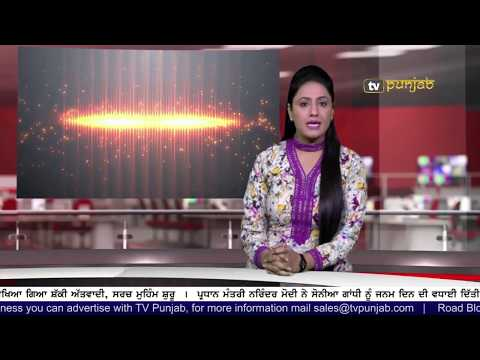 Punjabi NEWS | 09 December 2017 | TV Punjab
