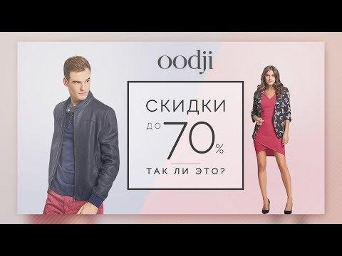 Скидки до 70% в Oodji. Так ли это?