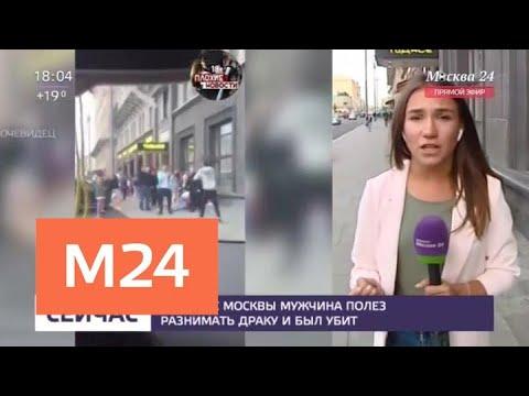 Подозреваемого в нанесении смертельного удара мужчине задержали в Москве - Москва 24