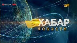 Итоговый выпуск новостей Хабара (21:00) 22.05.14.