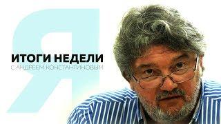 Итоги недели с Андреем Константиновым: Сирия, Алексиевич и польские монументы.