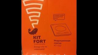 Обзор индукционной плиты Kit Fort KT 102
