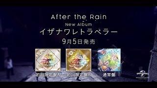 【After the Rain】アルバム「イザナワレトラベラー」告知映像2 thumbnail