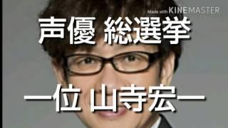 プロが選んだ『声優総選挙』1位は山寺宏一【全順位発表】