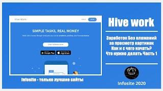 Hivemicro Зарубежный сайт с дорогими заданиями Платит от 2$ на вывод Можно на Bitcoin