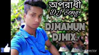 Oporadhi Dj Song  অপরাধী  Bangla New Dj  Song By Arman Edit By Dj Mamun