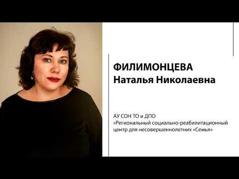 Филимонцева Н.Н.