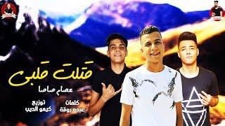 """مهرجان """" بجد الله في عونا """"غناء عصام صاصا """" كلمات عبده روقه """" توزيع كيمو الديب"""