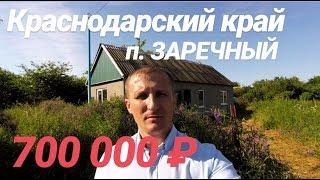 Домик в Краснодарском крае / п. Заречный / Белореченск/ Цена 700 000 рублей