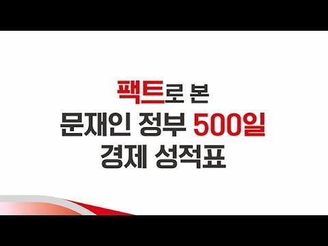 팩트로 본 문재인 정부 500일 경제 성적표