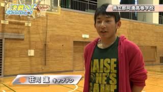 【高校バスケ】茨城県立那珂湊高等学校 男子バスケットボール部(2015)|決戦へ!思いをのせたTip Off