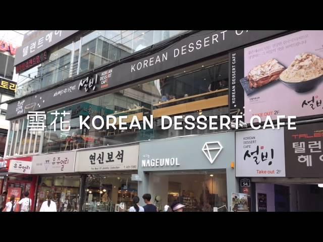 ???•????????????????Korean Dessert Cafe(20160618)