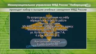 ВУЗы МВД России приглашают на обучение.