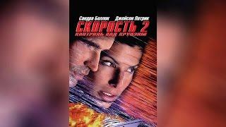 Скорость 2 Контроль над круизом (1997)