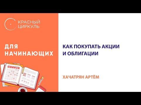 Как покупать акции и облигации - Артём Хачатрян