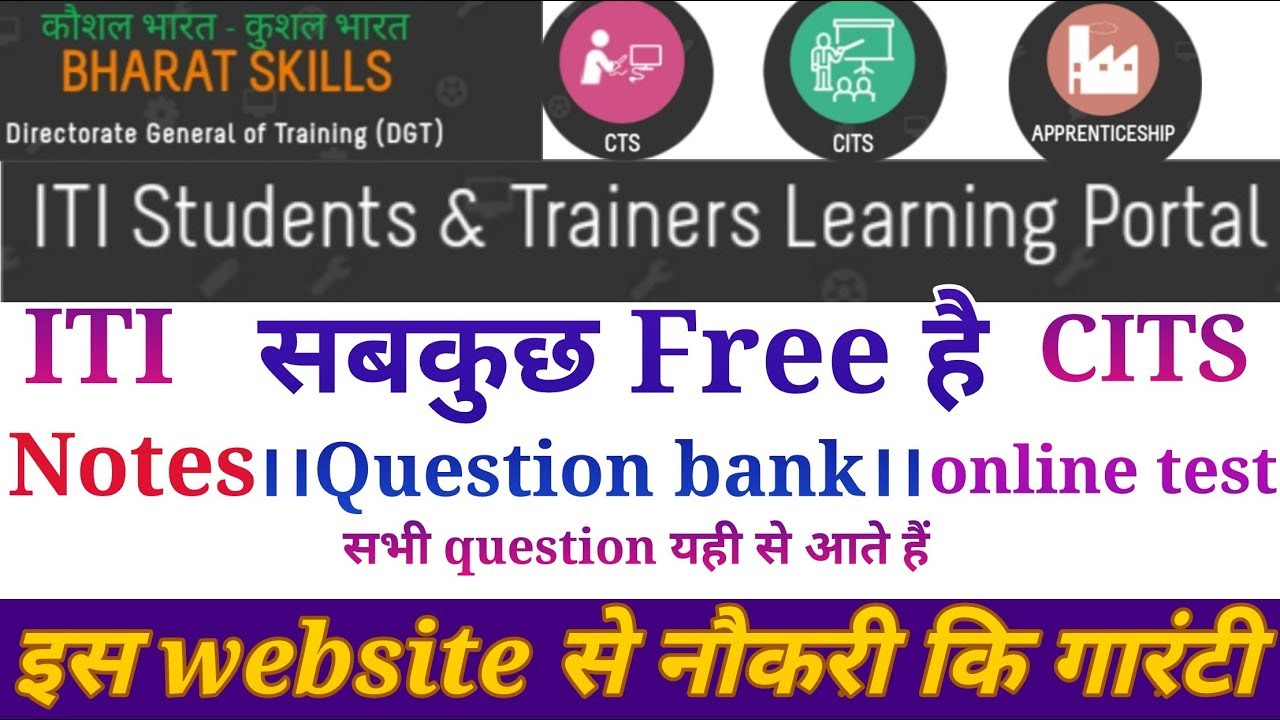 ITI नौकरी के तैयारी Free में करें।। NOTES, QUESTION BANK, TEST SERIES सब  free में।।