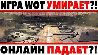 ИГРА WOT УМИРАЕТ? - ОНЛАЙН В ТАНКАХ ПАДАЕТ? ИГРОКИ УХОДЯТ ИЛИ ВСЕ НОРМАЛЬНО? АНАЛИЗ World of Tanks