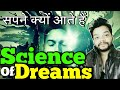 Why Dreams Come In Sleep |   Science Of Dreams In Hindi