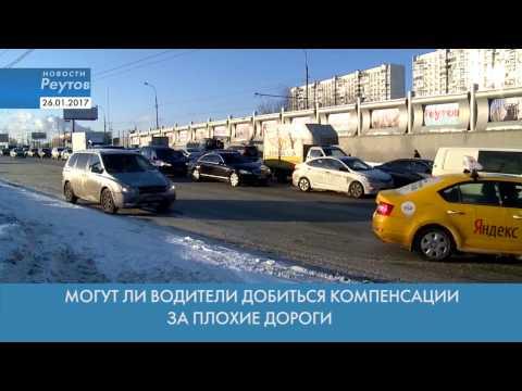 Новости Реутова 26.01.2017
