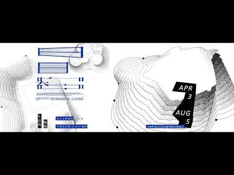 台灣設計館 2018年度鉅獻 「日日器/生活的輪廓」展覽