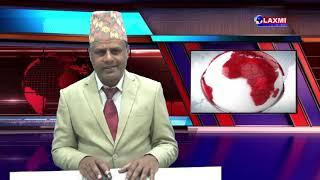 Laxmi Television || News 09 March 2020