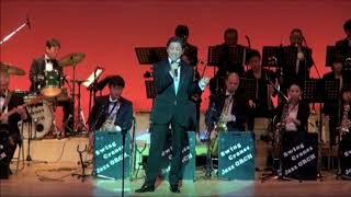 俳優 寺泉憲 Frank Sinatra の名曲をビッグバンドで歌う。