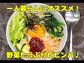 #15〜ビビンバの作り方〜비빔밥・bibimbab/mixed rice【韓国料理】【ミスル】【味術】