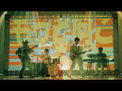 sumika / ハイヤーグラウンド【Music Video】