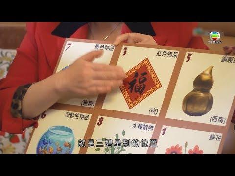 新春開運王2019|麥玲玲教你擺「催運風水陣」