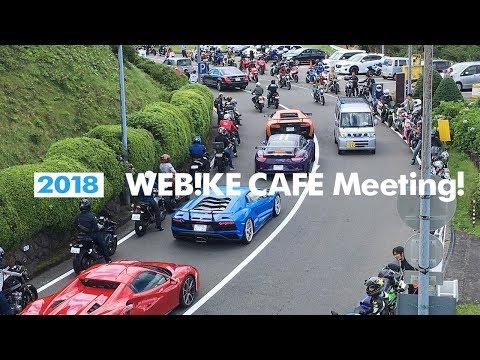 バイクの日 in  箱根大観山 !8月19日 箱根ターンパイク Webike CAFE Meeting【Webike TV】