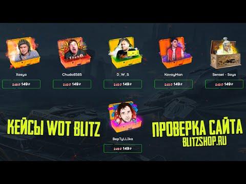 ПРОВЕРКА КЕЙСОВ BlitzShop.ru / РАЗВОД ИЛИ НЕТ? WoT Blitz