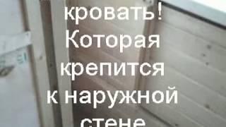 Как сделать на балконе кровать своими руками.mpg(, 2010-08-27T18:42:47.000Z)