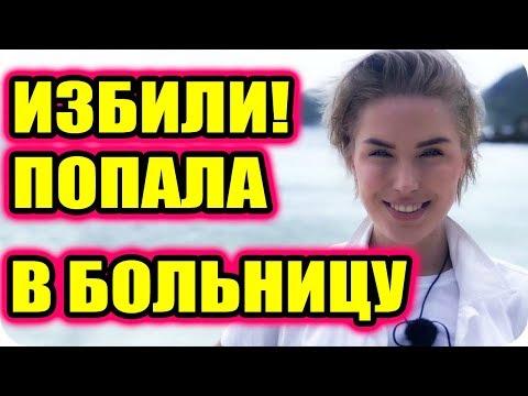 ДОМ 2 СВЕЖИЕ НОВОСТИ раньше эфира! 16 июля 2018 (16.07.2018)