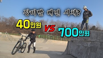 Eng sub] 자전거는 장비빨!? 저는 연장 탓 이제 그만 할랍니다~ I  Cheap bike vs Expensive bike @식쓰 [간접광고포함]