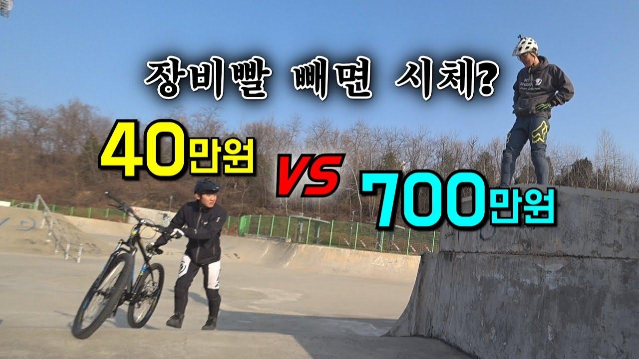 Eng sub] 자전거는 장비빨, For instance, 2018, the Comp, expensive bike: The difference,? 저는 연장 탓 이제 그만 할랍니다~ I Cheap bike vs ...