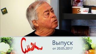 Смак - Гость Роман Карцев. Выпуск от20.05.2017