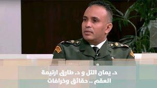 د. يمان التل و د. طارق ارتيمة -  العقم .. حقائق وخرافات