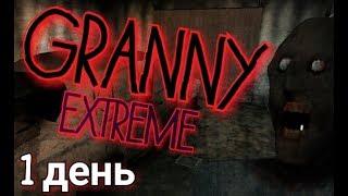 Granny 1.4. EXTREME ПОЛНОЕ ПРОХОЖДЕНИЕ ЗА 1 ДЕНЬ. ТАКТИКА ПРОХОЖДЕНИЯ EXTREME MODE ЗА 1 ДЕНЬ.