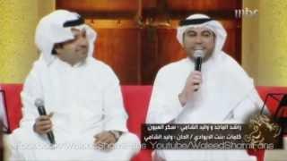 وليد الشامي راشد الماجد سكر العيون - فيديو